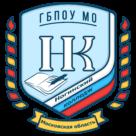 Государственное бюджетное профессиональное образовательное учреждение Московской области «НОГИНСКИЙ КОЛЛЕДЖ»
