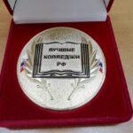 ГБПОУ МО «Ногинский колледж» 13.10.2021 был включен в число Лауреатов конкурса «Лучшие колледжи РФ»
